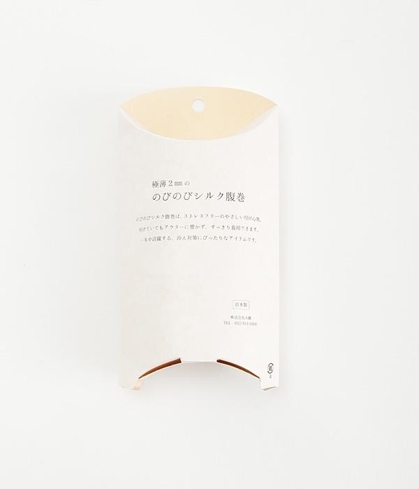 極薄2mmのびのびシルク腹巻(B・キナリ)