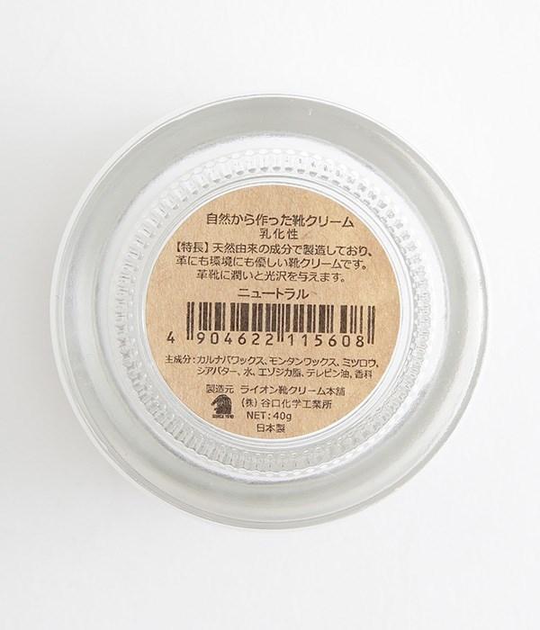 シューズケア保湿クリーム(カラー1)