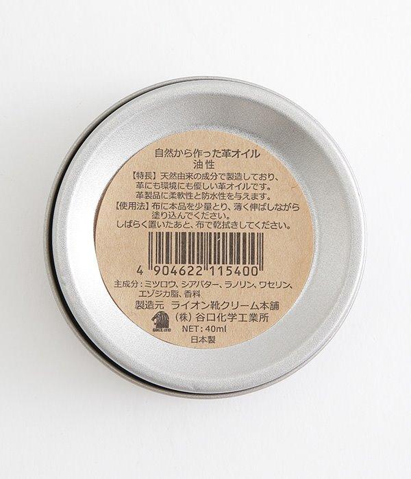 レザーケアオイル(カラー1)