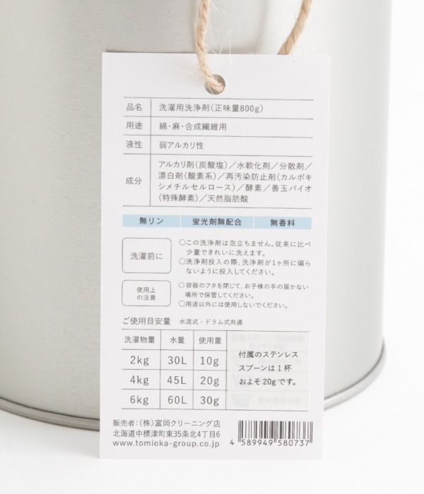 衣料用洗濯洗剤・オリジナル 新ミルク缶入り(ステンレス計量スプーン付)(オリジナル)